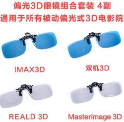 受動映画館3DガラスのReald Imax3dガラスクリップセットによって分極される3Dガラス