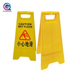 ノーパーキングのCautionboardのぬれた床の道の警告の安全印