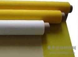 72t Mesh Fabric, Mono 100% Polyester
