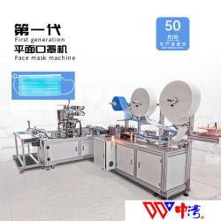 Flache Medizinische Gesichtsmaske Blank Herstellung Maschine Gesichtsmaske Maschine Nacheinander