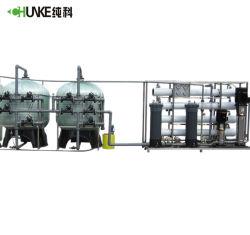 مرشح المياه الصناعية سعر الماكينة بيع ساخنة نظام معالجة المياه