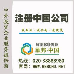 Зарегистрировать представительство в Гуанчжоу