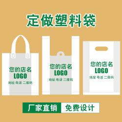 Настраиваемый логотип печать текста пластиковую упаковку Bag/торгового пластиковый пакет