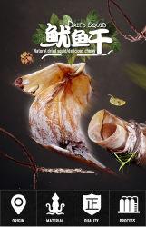 Calamar seco está hecha de peces de mar fresca