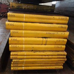 لوح من الفولاذ المدلفن عالي الكربون ومسطح وملفوف بشكل ساخن بار (S50C SAE1050)