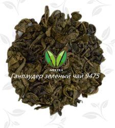 Ганпаудер Чай 9475 Порох Чая Зеленый Чай Очень Популярно в Узбекистан Кыргызстан Рынке
