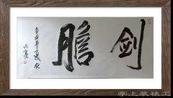 De opslag die van de kalligrafie de Chinese Kalligrafie van de borstel met kalligrafie handwerk Nr schrijft Afdrukken