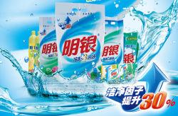 Het Poeder van de was (MYFS042)/Blauw Detergens/(MYZ0032)