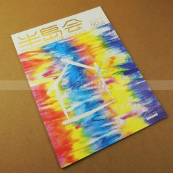 Libro de la revista del diario la impresión de catálogos