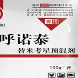 China Hot-Sale Premix Tilmicosin de alta calidad de la medicina veterinaria