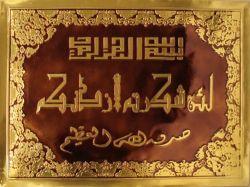 Goldmoslems/Islam-Rahmen
