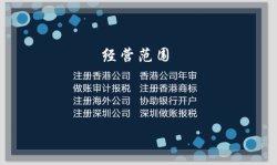 香港の定期秘書会社が、書類、低コストおよび緊急登録、年次審査、口座開設、監査、キャンセル、 D の変更