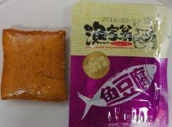 Sapore del cumino del tofu dei pesci
