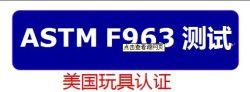 Nós Toy ASTM F963 no laboratório de testes Ningbo da China