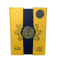 اقرأ القرآن القلم (Q901)