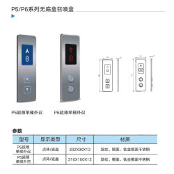 Piezas eléctricas de elevación de los componentes de ascensor ascensor Lop/Espejo Panel de botones