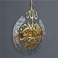 イスラム教のAyatul Kursiの金属の壁の装飾のイスラム教の芸術の装飾