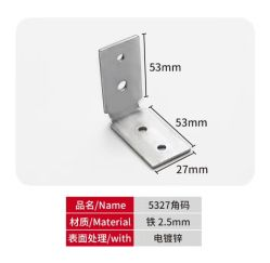 White Zinc Steel L Shape Kitchen 액세서리 코너 서포트