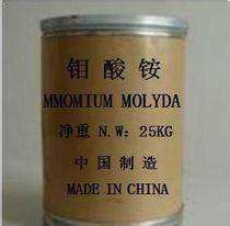 アンモニウムのモリブデン酸塩の産業等級HS: 2841701000