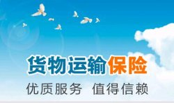 Piccto sottoscrive l'assicurazione marina dell'esportazione di Wenzhou Ningbo Yiwu Jinhua Lishui Huzhou Jiaxing Shaoxing