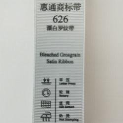 Branqueados Grosgrain branco acetinado para fita para embalagem Caixa de oferta