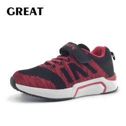 [غرتشو] عادة حذاء تصميم مدرسة يبيطر جدي أطفال حذاء رياضة فتى حذاء