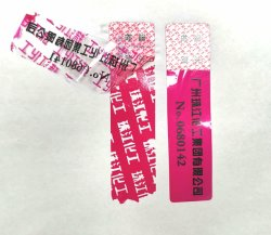ملصقات بطاقات لاصقة لاغية الأمان ملصق التغليف الواضح ملصقات الضمان