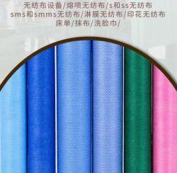 China Fabricação de Venda Directa Ss Nonwoven Fabric Peso a partir de 10 gsm a 60 GSM