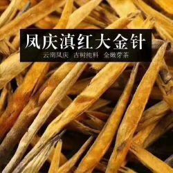 Yunnan Dianhong orgánicos Golden Bud té negro chino