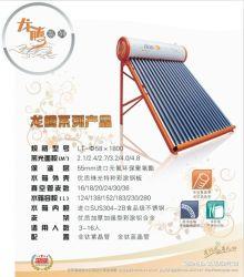 солнечный водонагреватель (003)