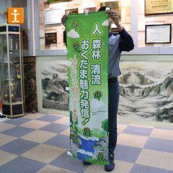 110g drapeau en polyester tricoté (TJ-29)