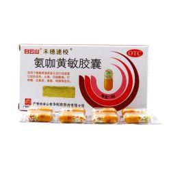 비강 정체, 인후통 및 기타 증상에 대한 Amica Huang Min 캡슐
