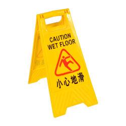 플라스틱 노란 널 안전 지면 표시 주의는 광저우를 안으로 서명한다