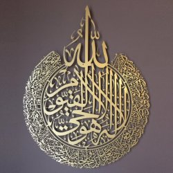 Het Islamitische Decor van de Kunst van de Decoratie van de Muur van het Metaal van Ayatul Kursi Islamitische