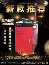 Berufsfaser-Laser-Schweißgerät-Metallautomatisches Hand des doppelt-200W