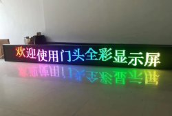 P10 светодиодный дисплей P10 панели SMD RGB для использования вне помещений полноцветный светодиодный знак
