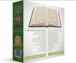 Digital Holy Quran Read Pen with New Design