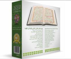 디지털 방식으로 신성한 Quran는 새로운 디자인을%s 가진 펜을 읽었다