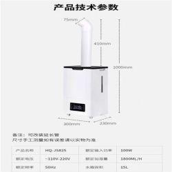 Desinfectie van het Kaifeng van Hao de Openbare Ruimte en de Bevochtiging Geïntegreerde de vierling-Kern van de Machine van de Desinfectie van de Machine Intelligente Grote Capaciteit van de Versie 15L