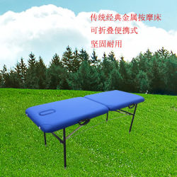 Table de massage en métal, Portable Massage Couch (MT-001)
