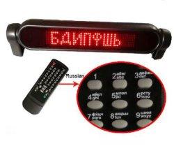 12V 차 리모트에 풀그릴 전자 두루말기 표시 메시지 발광 다이오드 표시