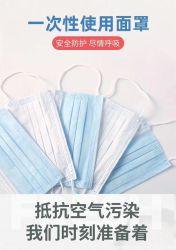 Médicos desechables con tres capas de máscara de protección de la fusión de tela transpirable de adultos fundido ISO