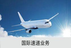 Het Internationale vervoer van China naar de VS / Europa / Canada / Japan / over de hele wereld is de Snelste en goedkoopste