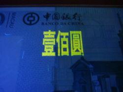 Flourscent ultravioleta para segurança da impressão