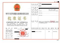 Registro de la empresa Inversement extranjeras