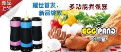 Het Toestel Eggmaster van de keuken (LF-e-01)