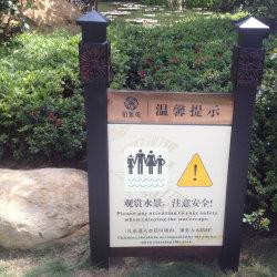 金属の安全警告の交通標識