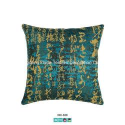 호텔 침구 중국 작풍 달필 예술 자카드 직물에 의하여 덮개를 씌우는 소파 방석