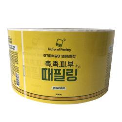 Пользовательский логотип упаковке клея водонепроницаемый материал для печати медицинские обозначение устройства для внесения пестицидов