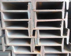 主な熱間圧延の穏やかな鋼鉄I型梁